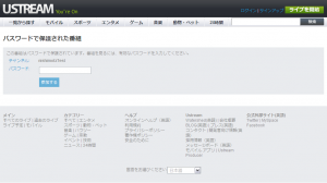 Ustream受信のパスワード操作1