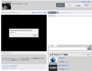 Ustream受信におけるパスワード入力(2つめの画面)