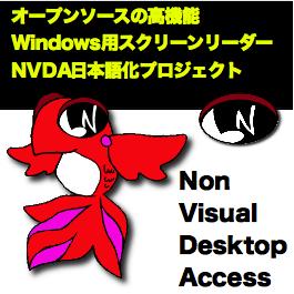 オープンソースの高機能Windows用スクリーンリーダーNVDA日本語化プロジェクト でめきんのイラスト