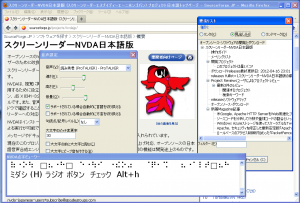 NVDA日本語版のスクリーンショット