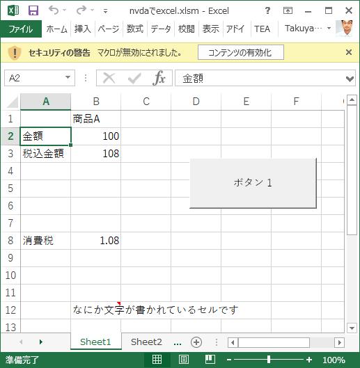NVDAでExcel.xlsm ファイルのSheet1を開いた画面