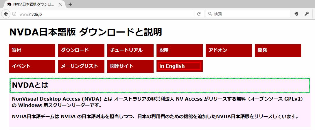 www.nvda.jp でのフォーカスハイライトの利用例。In English リンクにフォーカスが、その下の「NVDAとは」にナビゲーターオブジェクトがある
