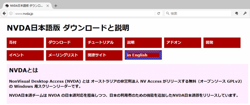 www.nvda.jp におけるフォーカスハイライトの利用例。NVDAがフォーカスモードで、フォーカスが In English リンクにある