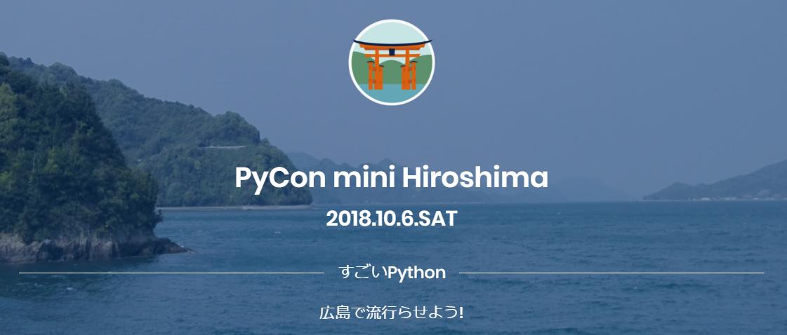 PyCon mini Hiroshima 2018 2018年10月6日 土曜 すごい Python 広島で流行らせよう
