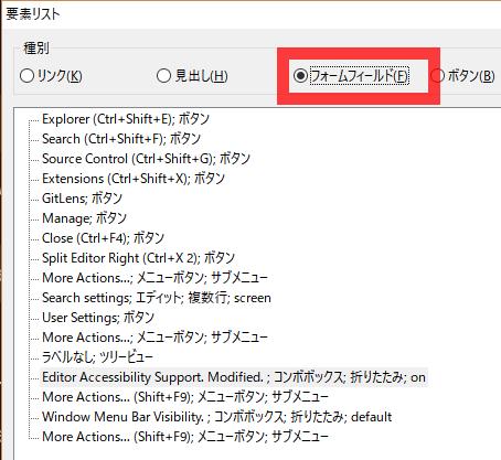 Visual Studio Code の設定画面で NVDA の「要素リスト」ダイアログから「フォームフィールド」を表示