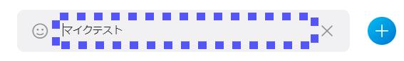 Skypeチャット画面 ここに入力という箇所がフォーカスハイライトの青い点線の枠で囲まれている